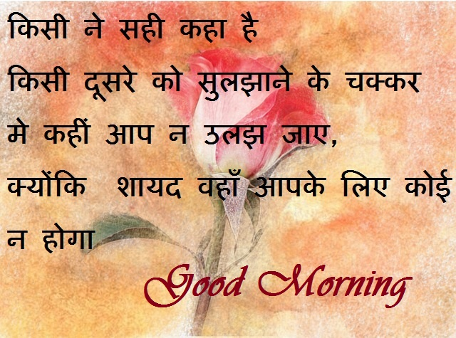 good thoughts about life quotes in hindi