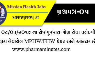 MPHW/FHW/SI OLD PEPAR by GSSSB Board (Exam Date:-08-03-2014)