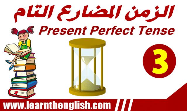 تعريف الزمن المضارع التام Present Perfect Tense
