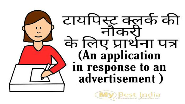 application-for-response-to-an-advertisement