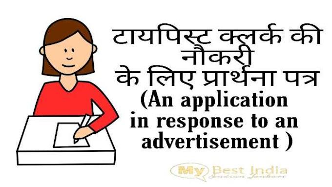 टायपिस्ट क्लर्क की नौकरी के लिए प्रार्थना पत्र (An application in response to an advertisement )