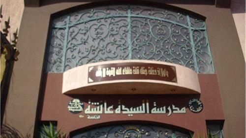 مصاريف مدرسة السيدة عائشة مصر الجديدة