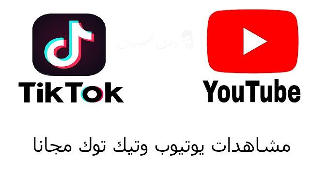 موقع مشاهدات تيك توك ويوتيوب مجانا