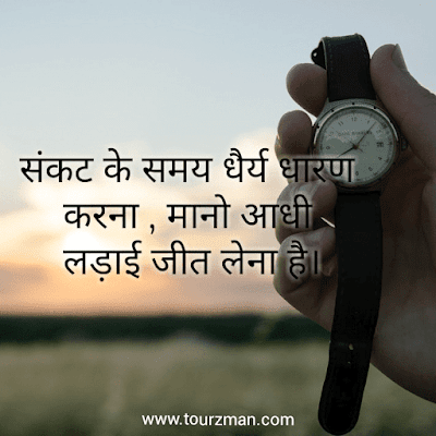 motivational thought in hindi images
