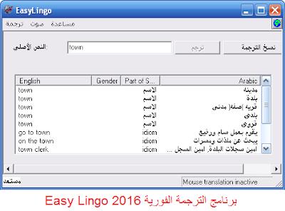 تحميل برنامج الترجمة الفورية easy lingo