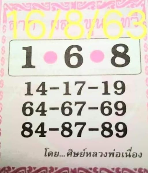 Thailand Lottery Exclusive 3up Pairs Facebook Timeline 16 August 2020