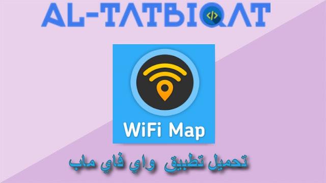 تحميل تطبيق  واي فاي ماب WiFi Map لمعرفة باسورد اي ويفي