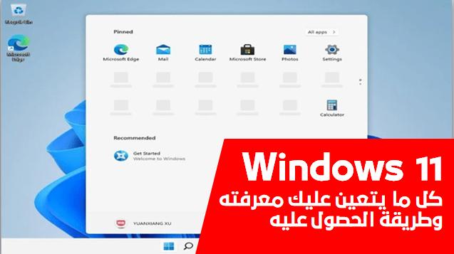 تنزيل وتثبيت ويندوز 11 مجانا- windows 11 2021 free