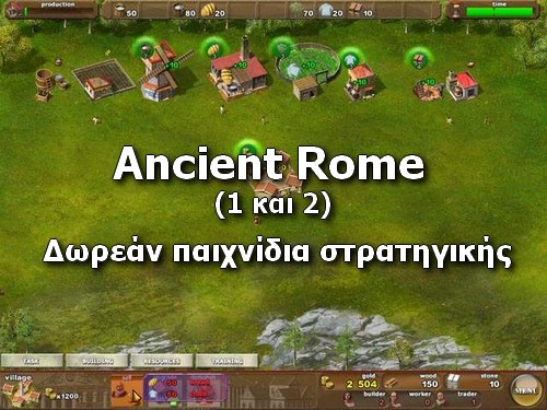 Ancient Rome - Δύο δωρεάν παιχνίδια στρατηγικής με φόντο την Αρχαία Ρώμη