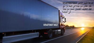 شحن من جدة الى البحرين, شركة شحن من جدة الى البحرين, نقل عفش من السعودية الى العراق, نقل عفش من جدة الى البحرين,