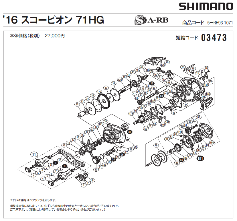 shimano scorpion 70 71 2016 left/right schematics | most ... on