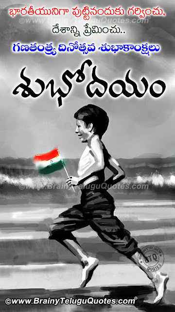 Happy republic day slogans in telugu, Greatness of india telugu quotes, Ganatantra dinotsavam in telugu, deshbhakti shayari in telugu, indian republicday greetings messages images, 26th January Telugu images wishes messages, wishes greeting cards SMS messages HD wallpapers images with their Facebook friends and social media.Here is Happy Republic Day Telugu greetings wishes quotes images wallpapers messages SMS quotations for Facebook Google Plus.