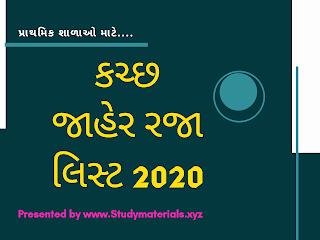 jaher raja list 2020 study material