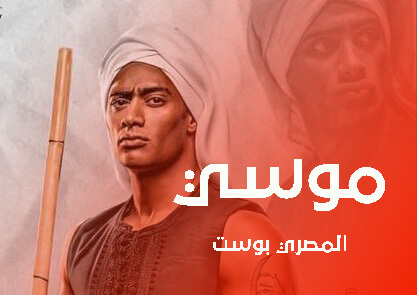 مسلسل موسي محمد رمضان 2021