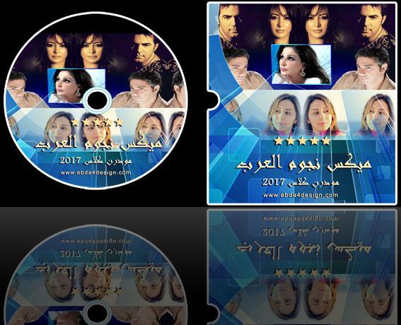 ألبوم نجوم العرب مودرن كلاس, دي جي ميكس نجوم العرب مودرن كلاس 2017, معرض أعمالنا, ميكس نجوم العرب مودرن كلاس,