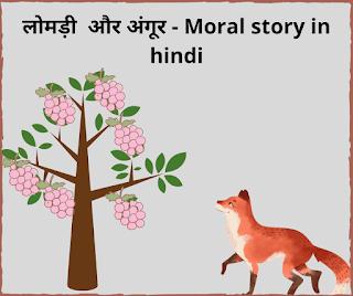 लोमड़ी  और अंगूर - Moral story in hindi
