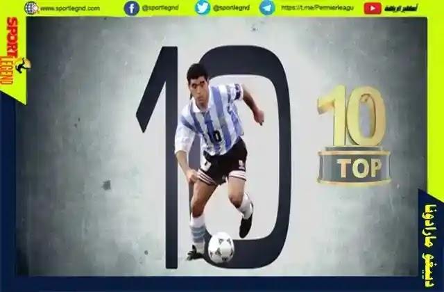 كرة القدم,مارادونا,مهارات مارادونا اسطورة القرن و أفضل من لمس الكرة فى التاريخ,دييغو مارادونا,-مارادونا   أمهر من لمس الكرة على الإطلاق - أسطورة لن تكرر,مارادونا   أمهر من لمس الكرة على الإطلاق,مارادونا لاعب كرة القدم,دييغو مارادونا كرة القدم,هكذا أذل مارادونا نجوم كرة القدم,وفاة مارادونا,لمن لا يعرف اسطورة كرة القدم دييغو أرماندو مارادونا,وفاة الاسطورة مارادونا أفضل من لمس كرة القدم وحزن شديد يكتنف عشاقه,قصة مارادونا,موت مارادونا