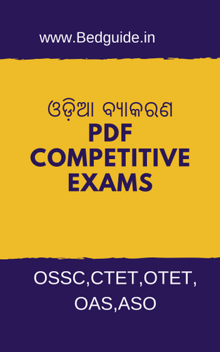 Best Odia Grammar Book PDF For B.ed Entrance Examination