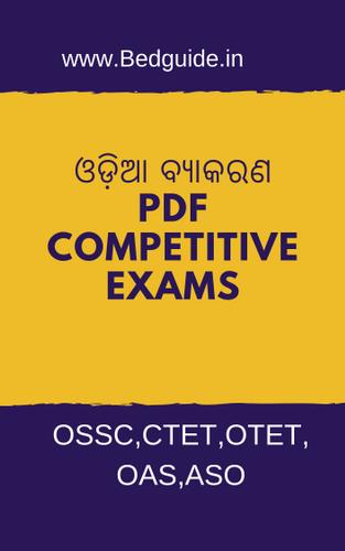 Best Odia Grammar Book PDF For B.ed Entrance Examination