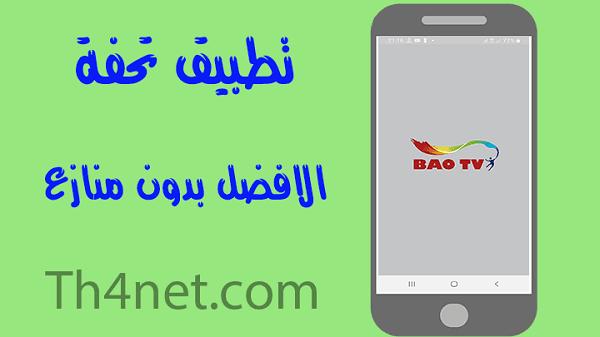 أفضل تطبيق لمشاهدة القنوات العالمية والعربية مباشرة على هاتفك بدون تقطيع