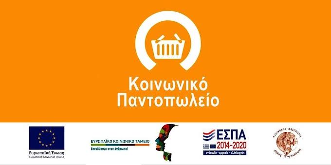 Ευχρηστίες του Δήμου  Ηγουμενίτσας για τις δωρεές και την στήριξη του Κοινωνικού Παντοπωλείου