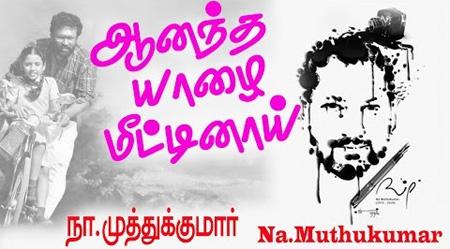 Thanga Meengal All Songs Full HD   Na.Muthukumar Hits
