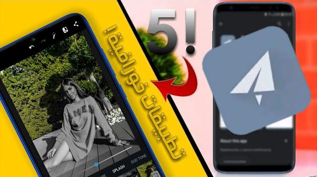 أفضل 5 تطبيقات مختارة لن تستطيع تجاهلها !! التطبيق الأول لتخزين الأنترنت من الواي فاي الى بيانات 4G