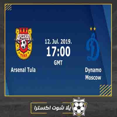 بث مباشر مباراة أرسنال تولا ودينامو موسكو