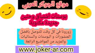 بوستات اشتياق وحنين جديدة مكتوبة 2019 كلمات شوق وحنين فيسبوك - الجوكر العربي