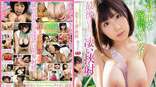 (PPPD-535) Dimensions Stopped Dirty Fucking Last Terrible Sandwiched Morphism Fujisaki Ellen