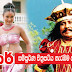 King Hunther –  Sinhala Full Movie