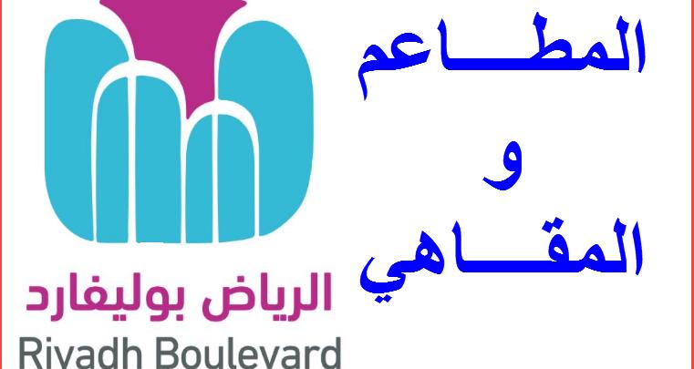 رقم ومنيو وفروع مطاعم ومقاهي بالرياض بوليفارد 2021
