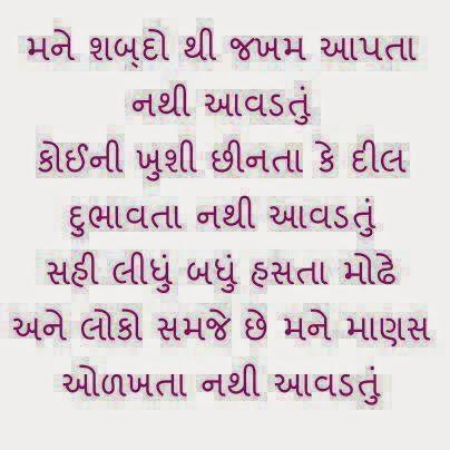 Whatsapp Status Gujarati
