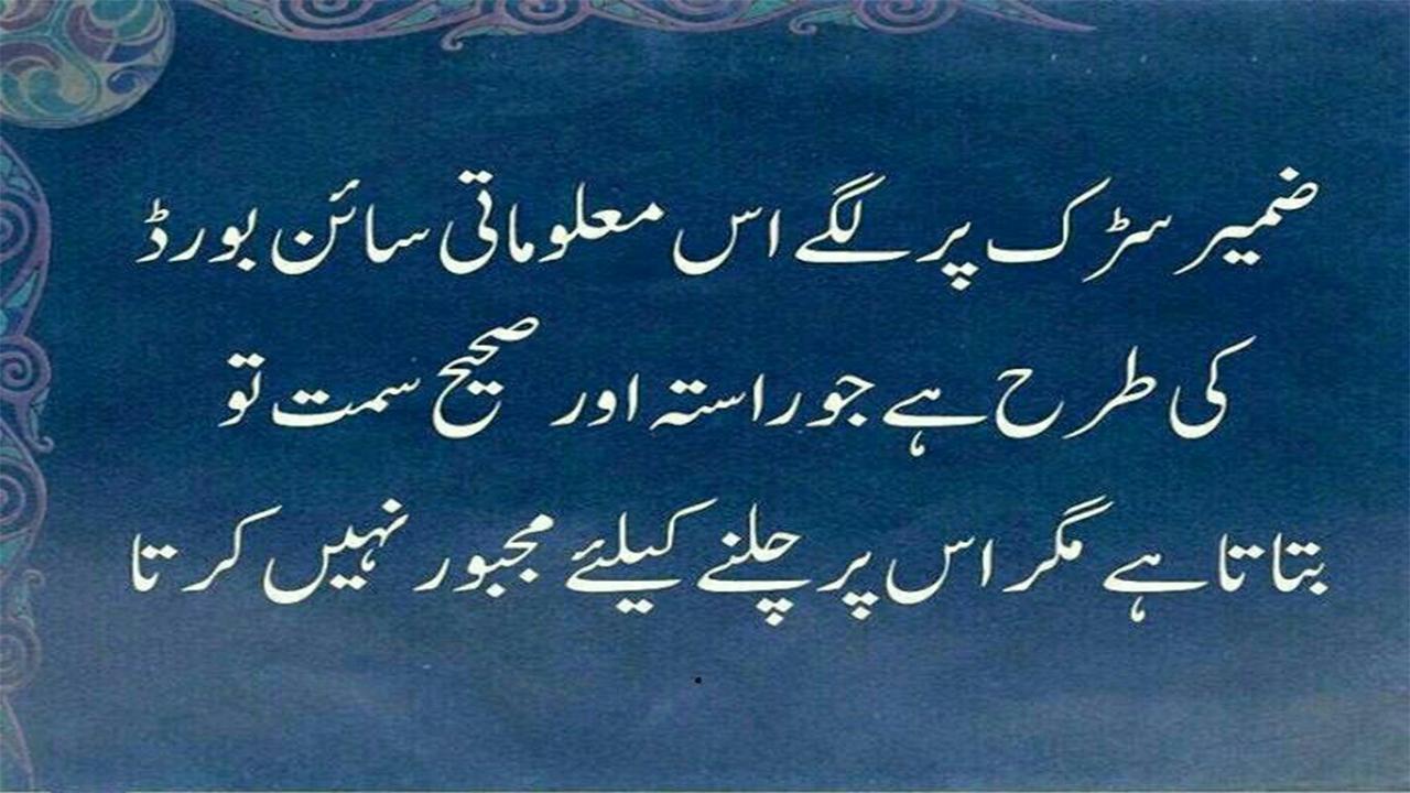 10 Beautiful Quotes In Urdu For Facebook