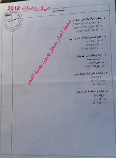 مواضيع مسابقة مساعد ممرض 2019