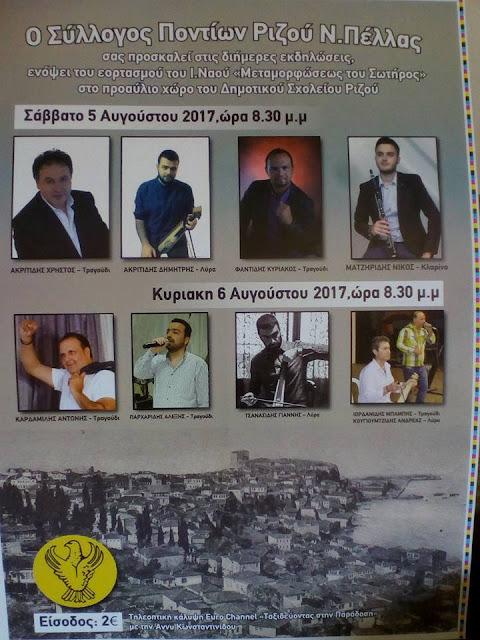Διήμερες Ποντιακές εκδηλώσεις στο Ριζό Πέλλας