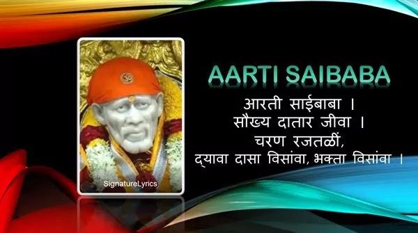SHRIDI SAI BABA Aarti Lyrics in Marathi and English