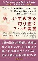 『新しい生き方を切り拓く7つの実践ー小業分別経』チャンディマ・ガンゴダウィラ長老