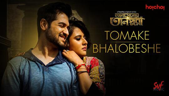 Tomake Bhalobeshe Lyrics from Tansener Tanpura Web Series