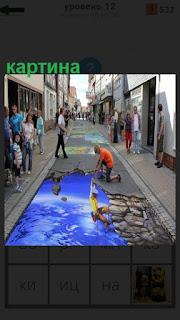Нарисована картина на земле на мостовой, объемная