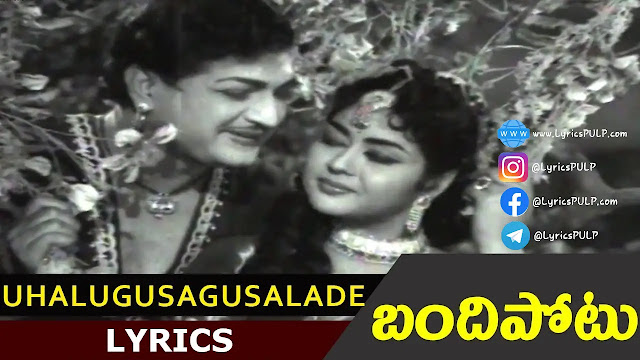 Oohalu Gusagusalade Naa Hrudayam Song Lyrics – NTR's BANDIPOTU Telugu Movie