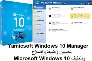 Yamicsoft Windows 10 Manager 3-2-1 تحسين وضبط وإصلاح وتنظيف Microsoft Windows 10
