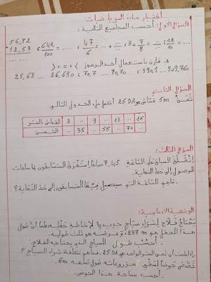 امتحان جديد للفصل الثاني في الرياضيات  للسنة الرابعة الابتدائية مع الحلول 2021/2020