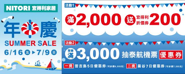 宜得利家居年中慶滿2000送200,滿3000抽泰航機票優惠券