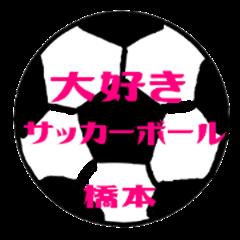 Love Soccerball HASHIMOTO Sticker