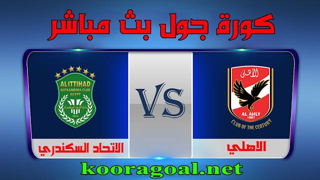 مشاهدة مباراة الاهلي والاتحاد السكندري بث مباشر 14-9-2020 الدوري المصري