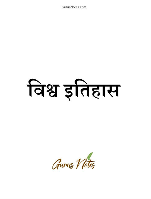 World history Handwritten Notes : For All Competitive Exam Hindi PDF Book
