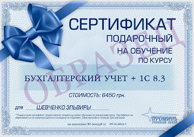 kursy-buhgalterov-podarochnyj-sertifikat