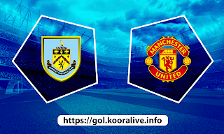 مشاهدة مباراة مانشستر يونايتد ضد بيرنلي 18-04-2021 بث مباشر في الدوري الانجليزي