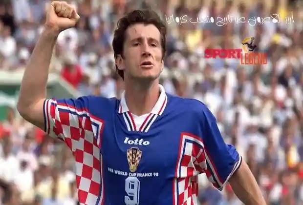 كرواتيا,أفضل اللاعبين في تاريخ كرواتيا,فضل تشكيلة في تاريخ المنتخب الكرواتي,لاعبي كرواتيا,الارجنتين وكرواتيا,أفضل لاعب في تاريخ كرة القدم الكرواتية,أفضل لاعب في تاريخ كرواتيا,اهداف الارجنتين وكرواتيا,مباراة الارجنتين وكرواتيا,مهارات اللاعب,أعظم 10 لاعبين بوبان,أفضل 10 لاعبين في تاريخ كرة القدم,أعظم 10 لاعبين في كرواتيا,مودريتش,دافور سوكر